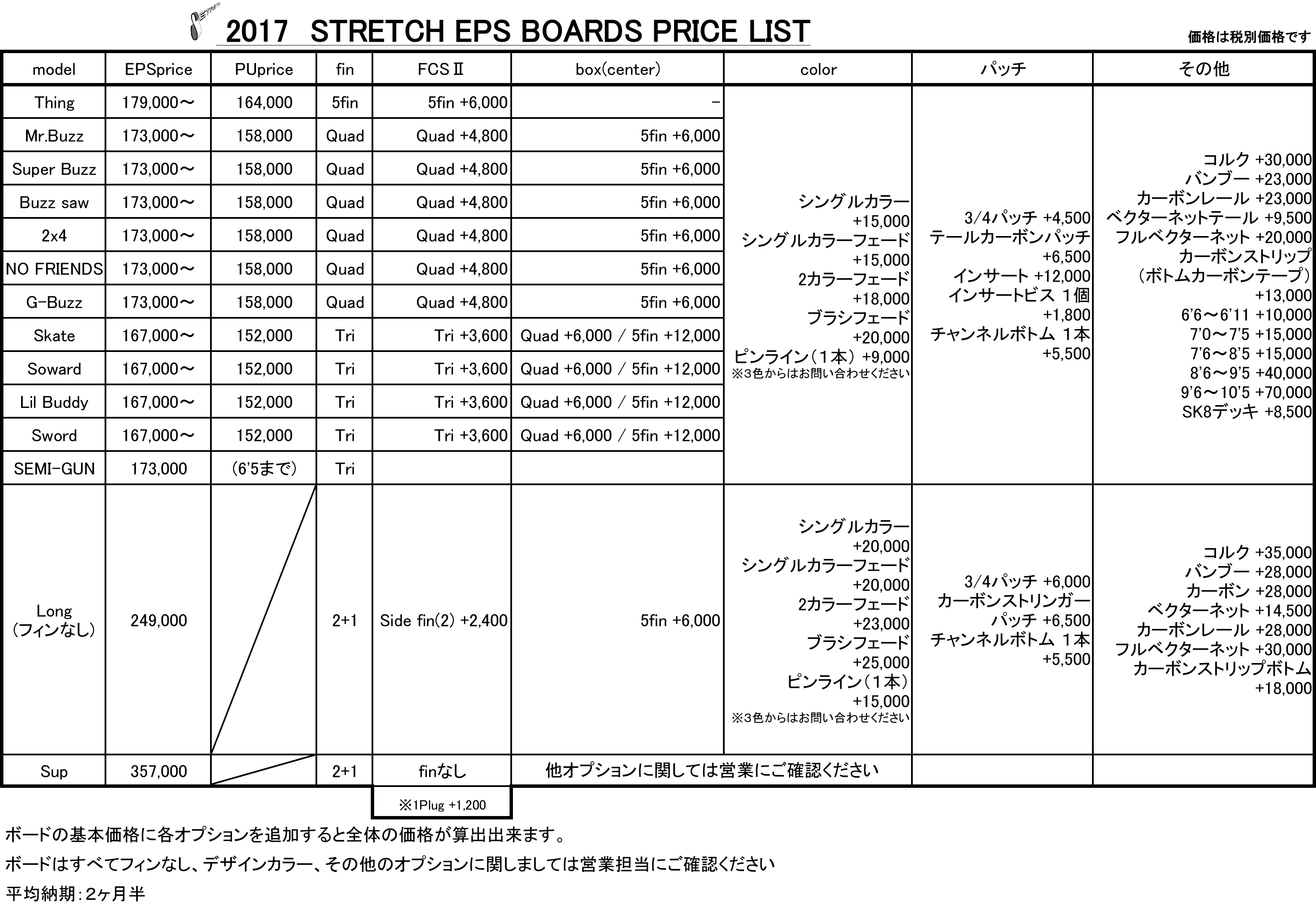 stretchprice_chirashi2017-Sheet1